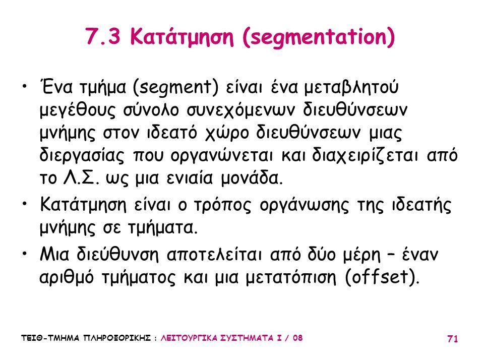 ΤΕΙΘ-ΤΜΗΜΑ ΠΛΗΡΟΦΟΡΙΚΗΣ : ΛΕΙΤΟΥΡΓΙΚΑ ΣΥΣΤΗΜΑΤΑ Ι / 08 71 7.3 Κατάτμηση (segmentation) Ένα τμήμα (segment) είναι ένα μεταβλητού μεγέθους σύνολο συνεχό