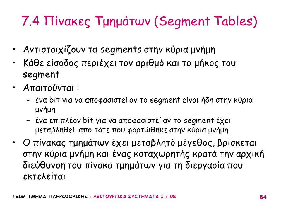 ΤΕΙΘ-ΤΜΗΜΑ ΠΛΗΡΟΦΟΡΙΚΗΣ : ΛΕΙΤΟΥΡΓΙΚΑ ΣΥΣΤΗΜΑΤΑ Ι / 08 84 7.4 Πίνακες Τμημάτων (Segment Tables) Αντιστοιχίζουν τα segments στην κύρια μνήμη Κάθε είσοδ