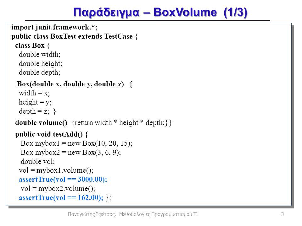 Παράδειγμα – BoxVolume (1/3) 3Παναγιώτης Σφέτσος, Μεθοδολογίες Προγραμματισμού ΙΙ import junit.framework.*; public class BoxTest extends TestCase { cl