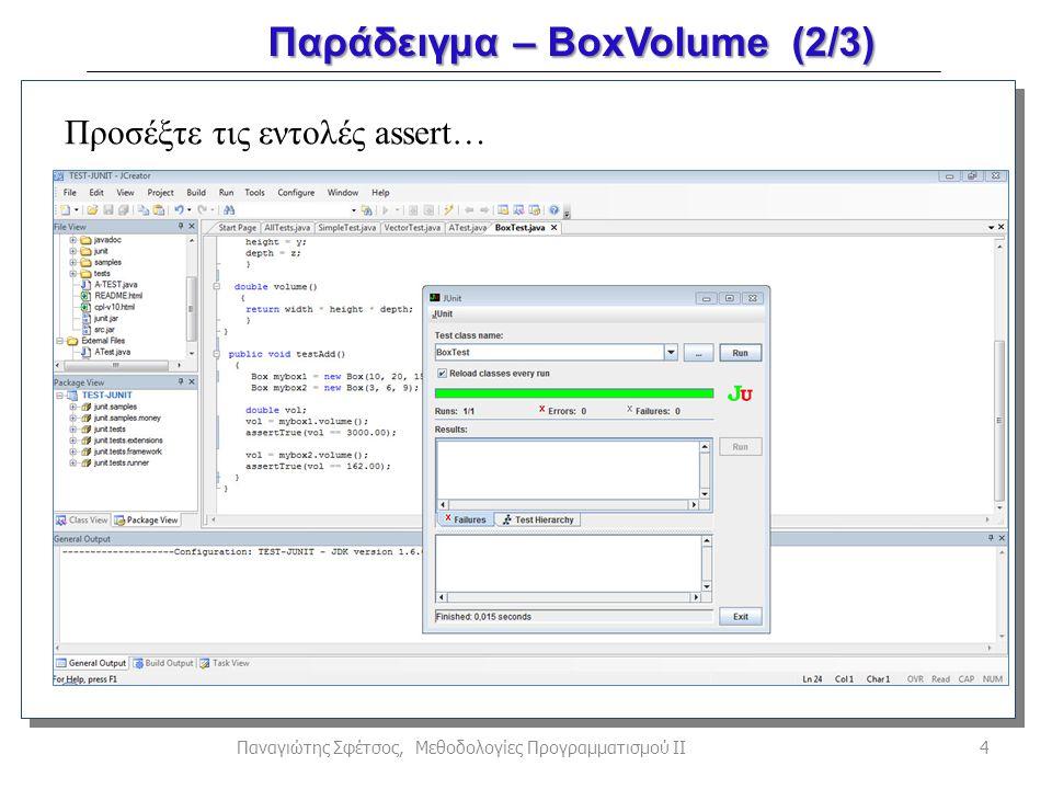 Παράδειγμα – BoxVolume (2/3) 4Παναγιώτης Σφέτσος, Μεθοδολογίες Προγραμματισμού ΙΙ Προσέξτε τις εντολές assert…