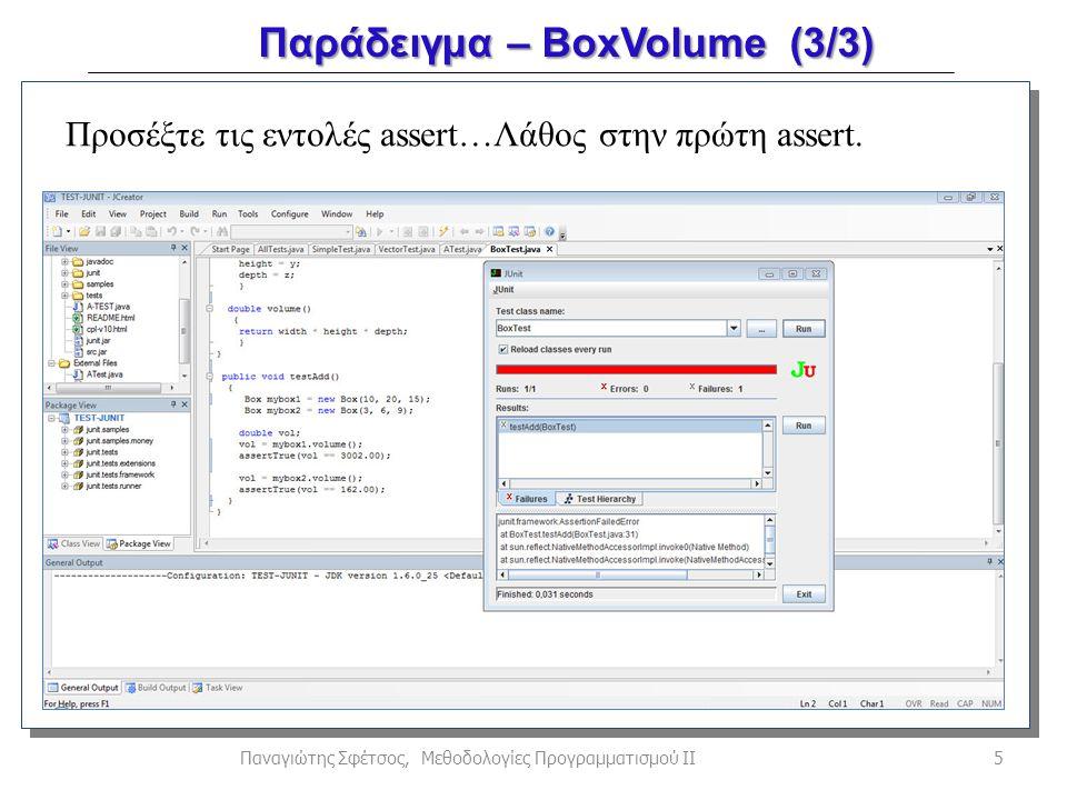 Παράδειγμα – BoxVolume (3/3) 5Παναγιώτης Σφέτσος, Μεθοδολογίες Προγραμματισμού ΙΙ Προσέξτε τις εντολές assert…Λάθος στην πρώτη assert.