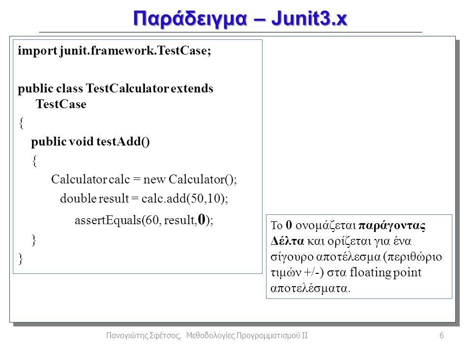 Παράδειγμα – Junit3.x 6Παναγιώτης Σφέτσος, Μεθοδολογίες Προγραμματισμού ΙΙ To 0 ονομάζεται παράγοντας Δέλτα και ορίζεται για ένα σίγουρο αποτέλεσμα (π