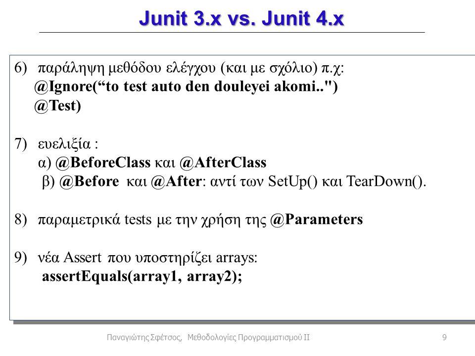 "Junit 3.x vs. Junit 4.x 9Παναγιώτης Σφέτσος, Μεθοδολογίες Προγραμματισμού ΙΙ 6)παράληψη μεθόδου ελέγχου (και με σχόλιο) π.χ: @Ignore(""to test auto den"