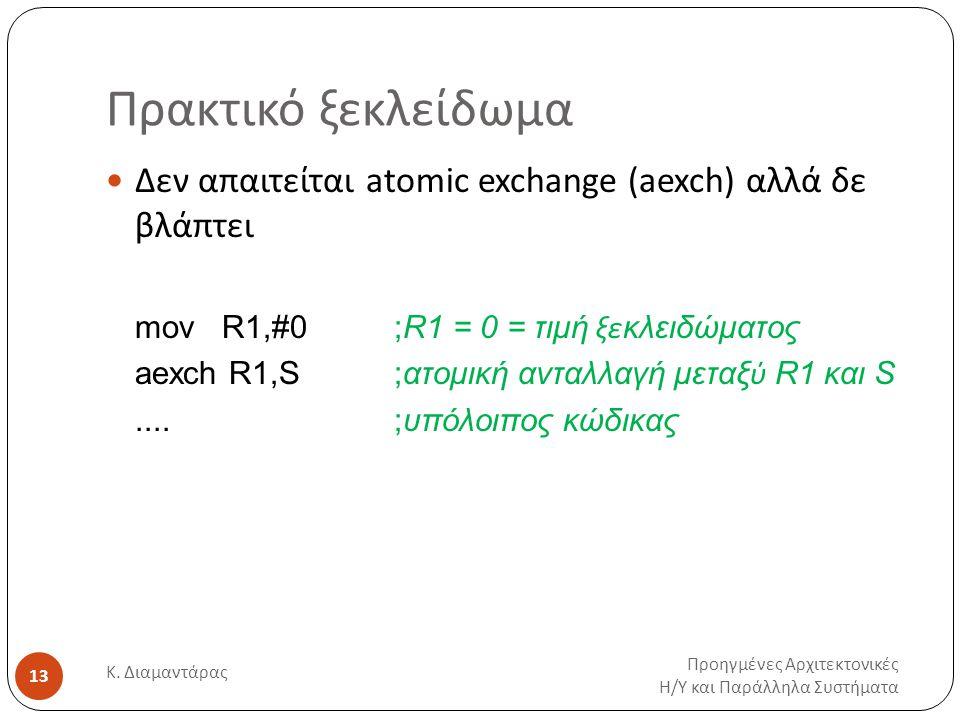 Πρακτικό ξεκλείδωμα Προηγμένες Αρχιτεκτονικές Η / Υ και Παράλληλα Συστήματα Κ. Διαμαντάρας 13 Δεν απαιτείται atomic exchange (aexch) αλλά δε βλάπτει m