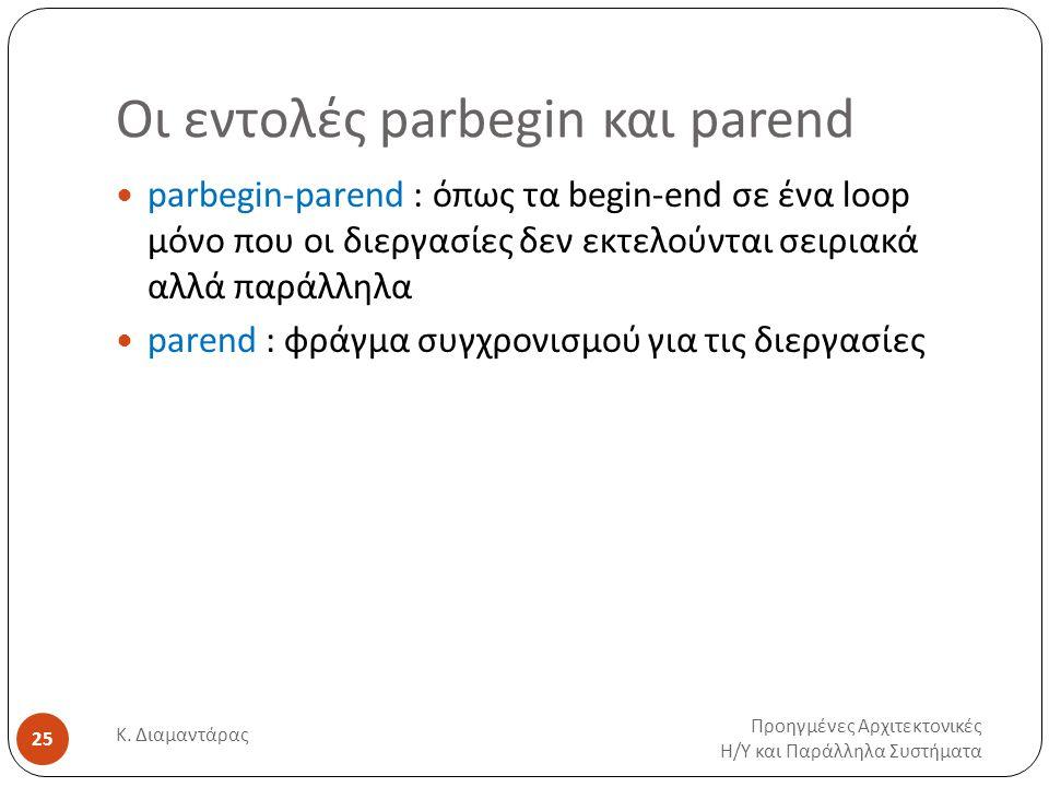Οι εντολές parbegin και parend Προηγμένες Αρχιτεκτονικές Η / Υ και Παράλληλα Συστήματα Κ. Διαμαντάρας 25 parbegin-parend : όπως τα begin-end σε ένα lo