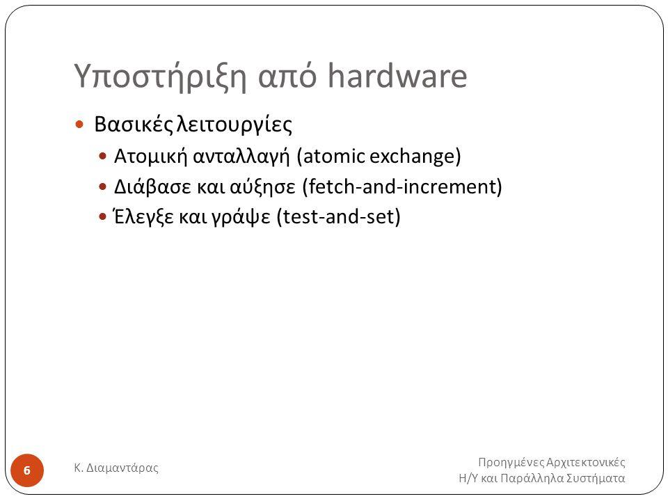 Υποστήριξη από hardware Προηγμένες Αρχιτεκτονικές Η / Υ και Παράλληλα Συστήματα Κ. Διαμαντάρας 6 Βασικές λειτουργίες Ατομική ανταλλαγή (atomic exchang