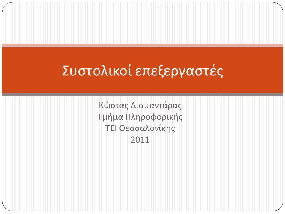 Κώστας Διαμαντάρας Τμήμα Πληροφορικής ΤΕΙ Θεσσαλονίκης 2011 Συστολικοί επεξεργαστές