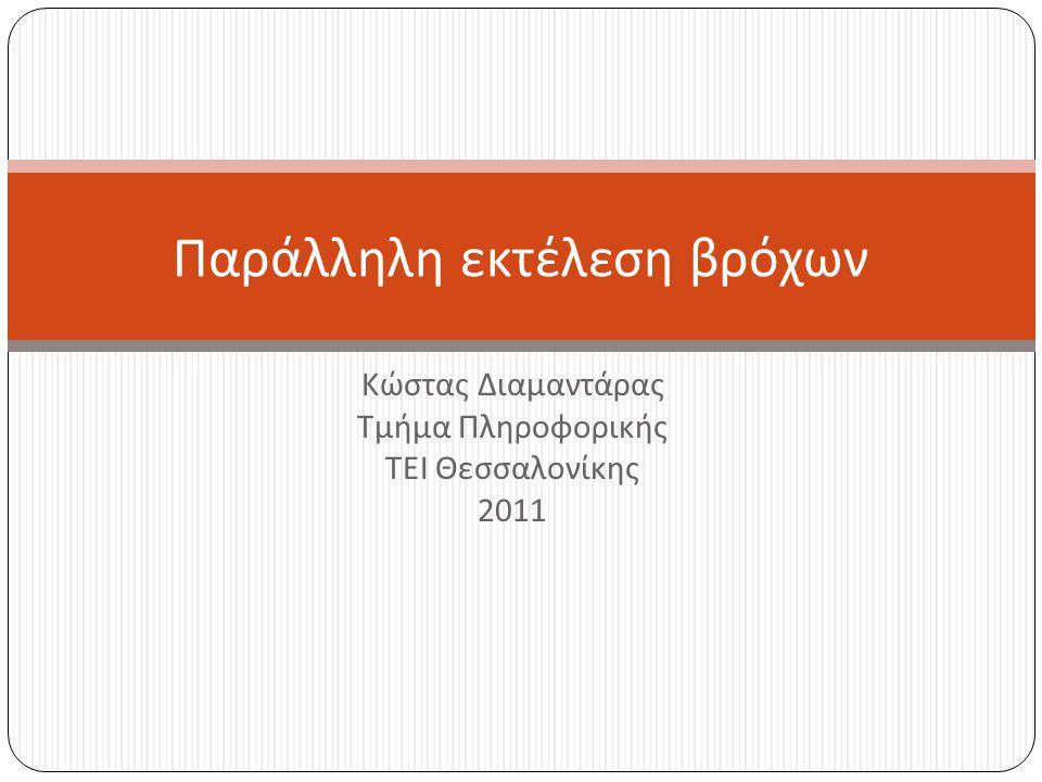 Κώστας Διαμαντάρας Τμήμα Πληροφορικής ΤΕΙ Θεσσαλονίκης 2011 Παράλληλη εκτέλεση βρόχων