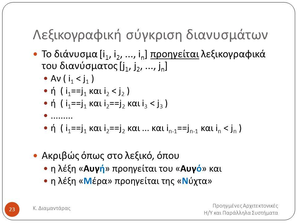 Λεξικογραφική σύγκριση διανυσμάτων Προηγμένες Αρχιτεκτονικές Η/Υ και Παράλληλα Συστήματα Κ. Διαμαντάρας 23 Το διάνυσμα [i 1, i 2,..., i n ] προηγείται
