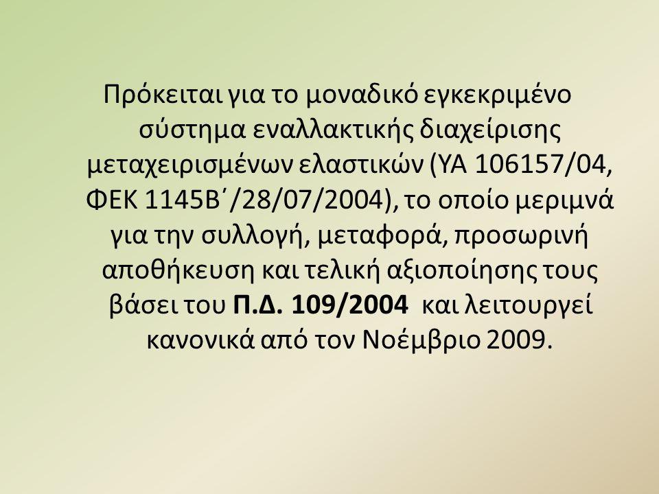 Μέχρι σήμερα : > 115.000 τόνοι μεταχειρισμένων ελαστικών Σημεία συλλογής :  βουλκανιζατέρ  συνεργεία αυτοκινήτων και μοτοσυκλετών  διαλυτήρια αυτοκινήτων (συνεργαζόμενα με ΕΔΟΕ)  αναγομωτήρια