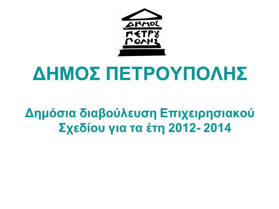 ΔΗΜΟΣ ΠΕΤΡΟΥΠΟΛΗΣ Δημόσια διαβούλευση Επιχειρησιακού Σχεδίου για τα έτη 2012- 2014