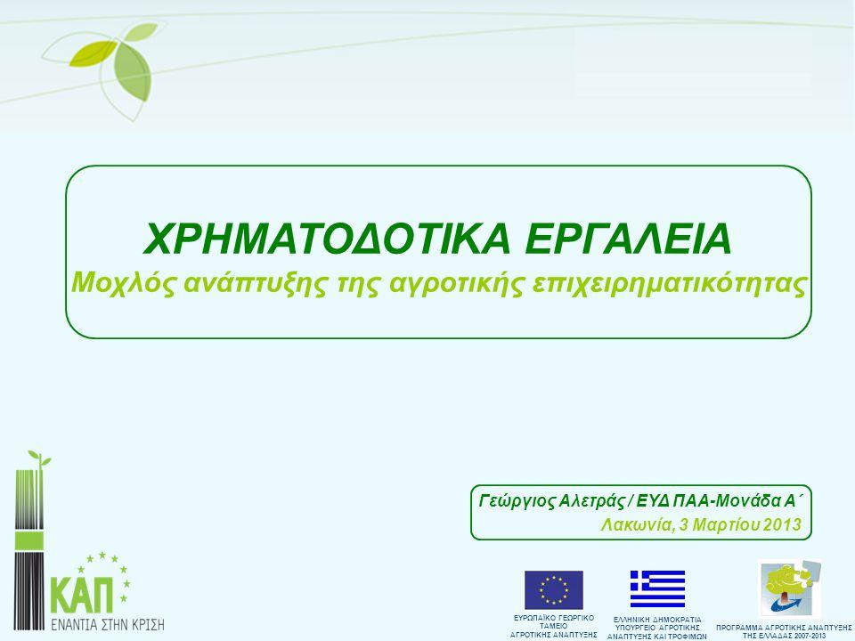 ΠΕΡΙΕΧΟΜΕΝΑ  Τι είναι τα Χρηματοδοτικά Εργαλεία (ΧΕ)  Ποιοί οι στόχοι των Χρηματοδοτικών Εργαλείων  Τι ισχύει για την περίοδο 2007-2013, όσον αφορά τα ΧΕ  Γενικά  Στο πλαίσιο του ΕΓΤΑΑ  ΕΤΕΑΝ ΑΕ – Οργανισμός υποβοήθησης χρηματοδότησης  Ταμείο Αγροτικής Επιχειρηματικότητας, μέσω ΕΤΕΑΝ ΑΕ (Θεσμικό πλαίσιο, Τεχνικές λεπτομέρειες)  Τι αλλάζει στην περίοδο 2014-2020, όσον αφορά τα ΧΕ  Προτεραιότητες Αγροτικής Ανάπτυξης  Προτάσεις Επιτροπής