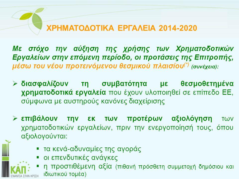 ΧΡΗΜΑΤΟΔΟΤΙΚΑ ΕΡΓΑΛΕΙΑ 2014-2020 Με στόχο την αύξηση της χρήσης των Χρηματοδοτικών Εργαλείων στην επόμενη περίοδο, οι προτάσεις της Επιτροπής, μέσω το