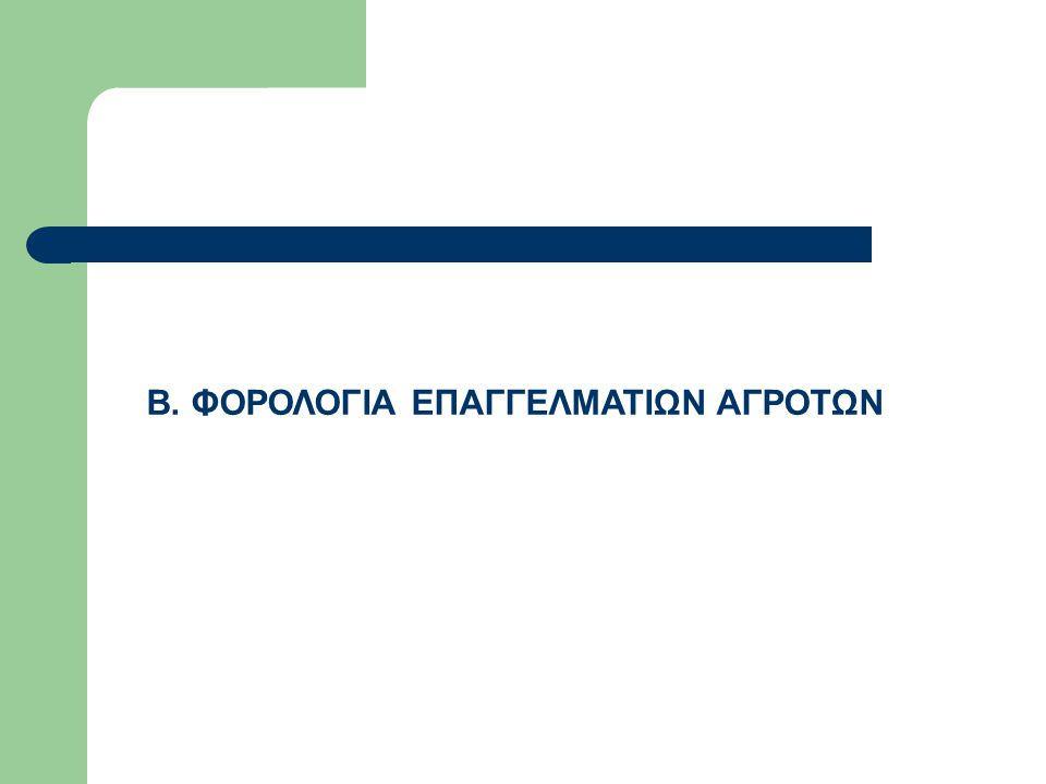 ΓΙΑ ΤΟ ΟΙΚΟΝΟΜΙΚΟ ΕΤΟΣ 2013 (ΧΡΗΣΗ 2012) 1.Προσδιορισμός αγροτικού εισοδήματος  Με βάση τα βιβλία ή στοιχεία  Με βάση την αντικειμενική μέθοδο 2.Εκπτώσεις (μειώσεις) του εισοδήματος  Το μίσθωμα της γεωργικής γης  Το 25% της δαπάνης αγοράς του καινούργιου πάγιου εξοπλισμού (για νέους αγρότες το ποσοστό αυτό ανέρχεται στο 50%).