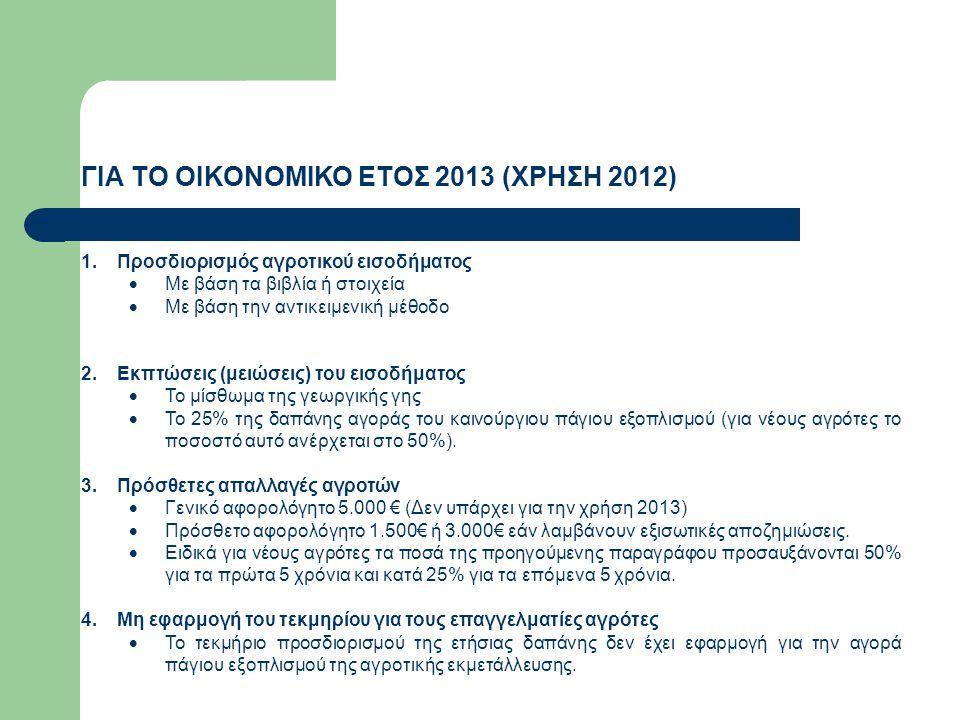 ΓΙΑ ΤΟ ΟΙΚΟΝΟΜΙΚΟ ΕΤΟΣ 2013 (ΧΡΗΣΗ 2012) 1.Προσδιορισμός αγροτικού εισοδήματος  Με βάση τα βιβλία ή στοιχεία  Με βάση την αντικειμενική μέθοδο 2.Εκπ