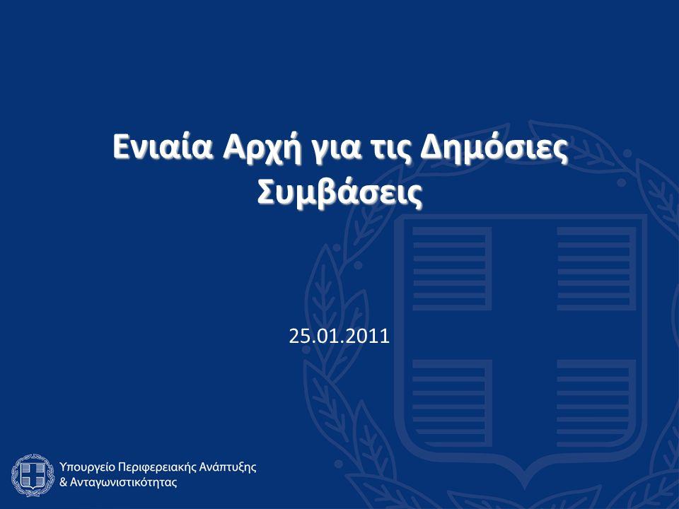 Ενιαία Αρχή για τις Δημόσιες Συμβάσεις Ενιαία Αρχή για τις Δημόσιες Συμβάσεις 25.01.2011