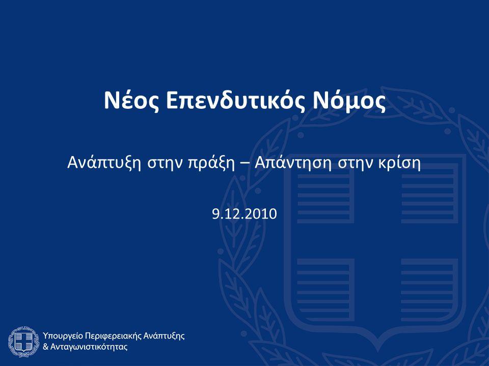 Νέος Επενδυτικός Νόμος Ανάπτυξη στην πράξη – Απάντηση στην κρίση 9.12.2010