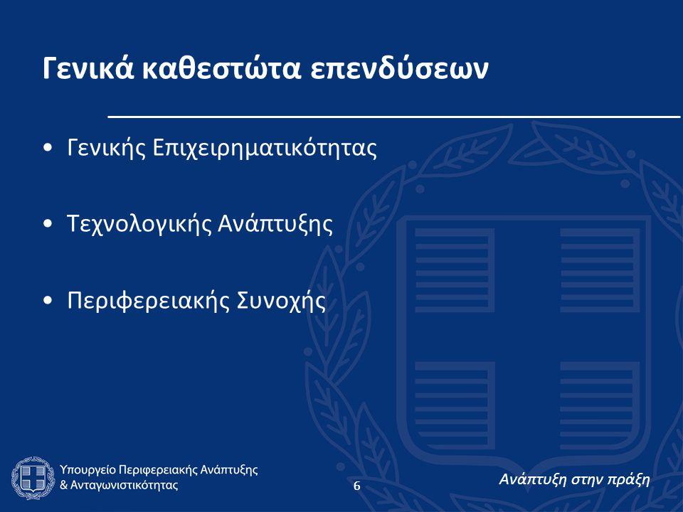 Ανάπτυξη στην πράξη 66 Γενικά καθεστώτα επενδύσεων Γενικής Επιχειρηματικότητας Τεχνολογικής Ανάπτυξης Περιφερειακής Συνοχής