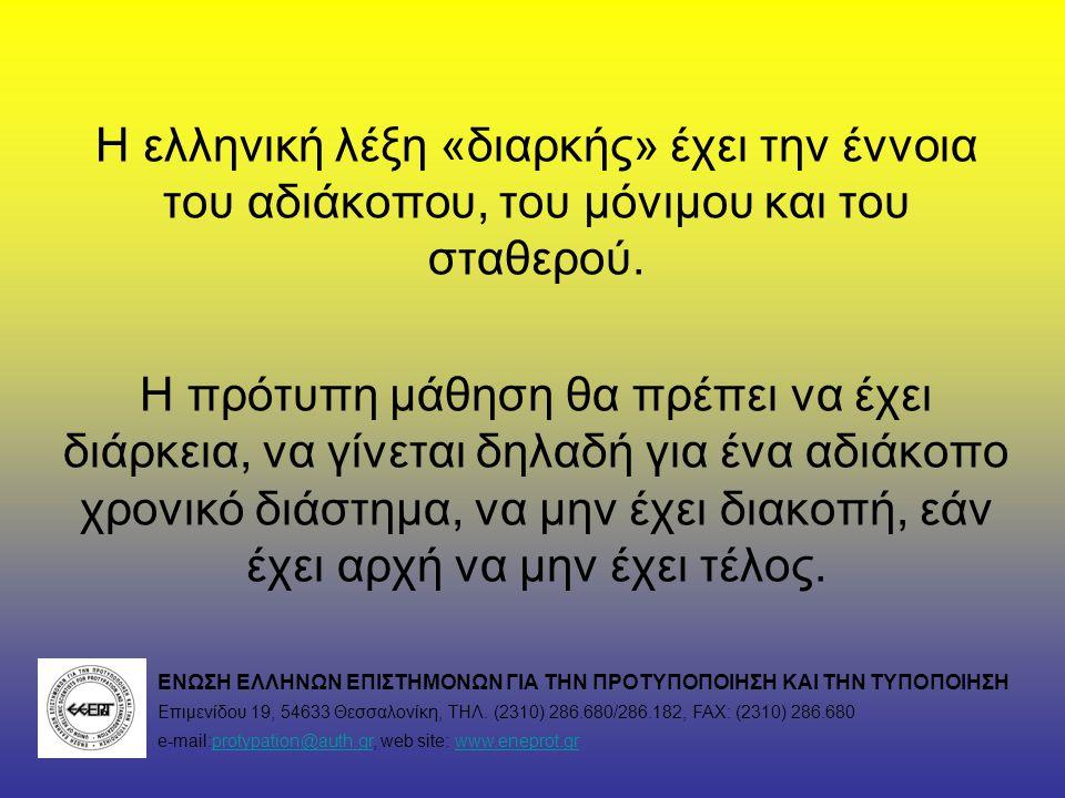 Η ελληνική λέξη «διαρκής» έχει την έννοια του αδιάκοπου, του μόνιμου και του σταθερού.