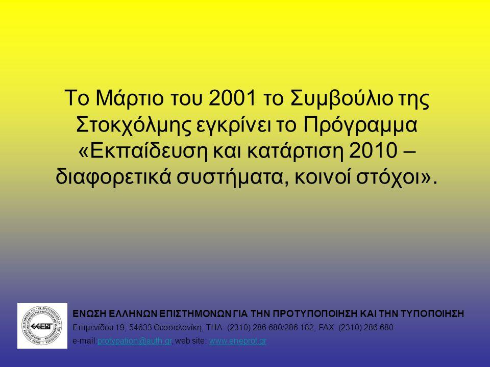 Το Μάρτιο του 2001 το Συμβούλιο της Στοκχόλμης εγκρίνει το Πρόγραμμα «Εκπαίδευση και κατάρτιση 2010 – διαφορετικά συστήματα, κοινοί στόχοι».