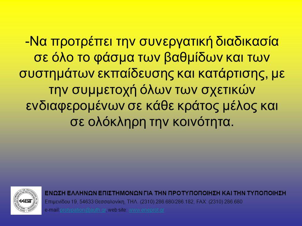 -Να προτρέπει την συνεργατική διαδικασία σε όλο το φάσμα των βαθμίδων και των συστημάτων εκπαίδευσης και κατάρτισης, με την συμμετοχή όλων των σχετικών ενδιαφερομένων σε κάθε κράτος μέλος και σε ολόκληρη την κοινότητα.