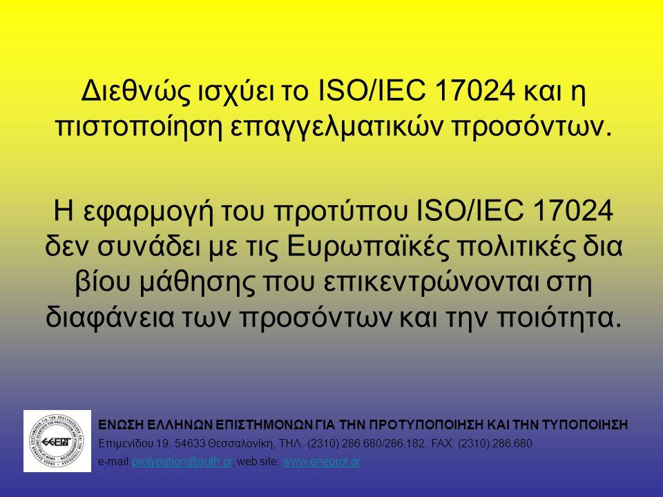 Διεθνώς ισχύει το ISO/IEC 17024 και η πιστοποίηση επαγγελματικών προσόντων.