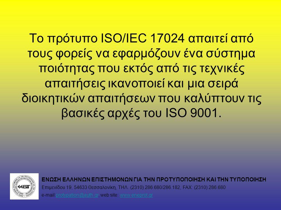 Tο πρότυπο ISO/IEC 17024 απαιτεί από τους φορείς να εφαρμόζουν ένα σύστημα ποιότητας που εκτός από τις τεχνικές απαιτήσεις ικανοποιεί και μια σειρά διοικητικών απαιτήσεων που καλύπτουν τις βασικές αρχές του ISO 9001.
