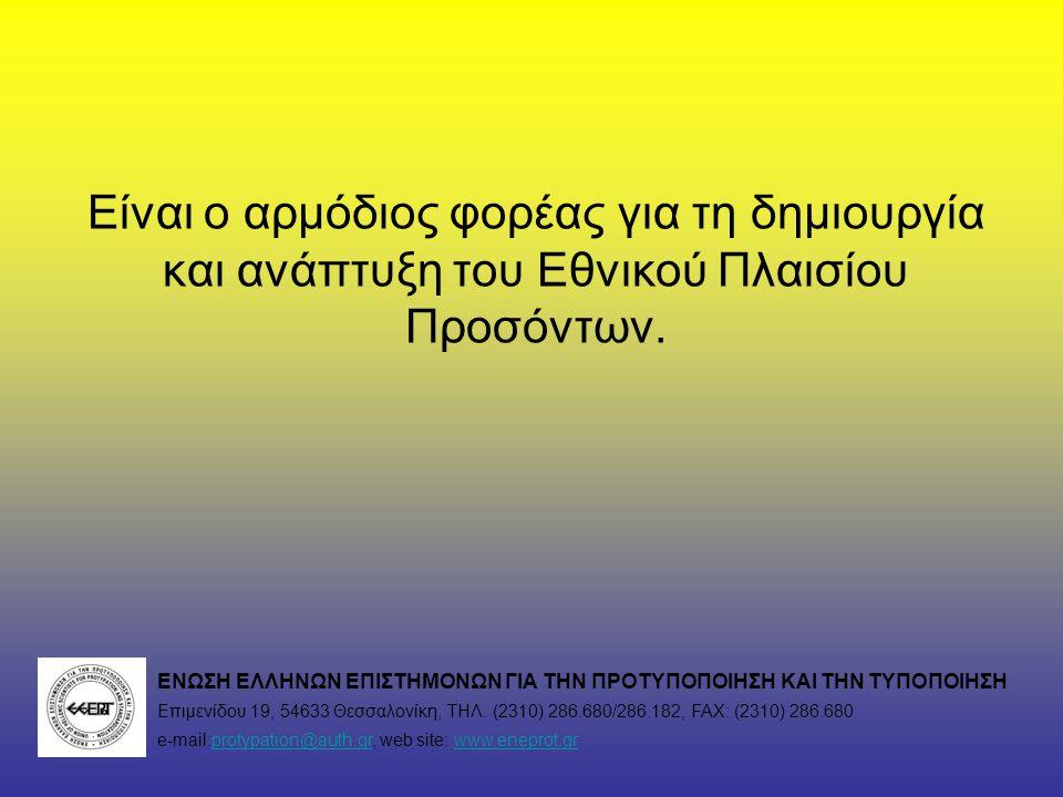 Είναι ο αρμόδιος φορέας για τη δημιουργία και ανάπτυξη του Εθνικού Πλαισίου Προσόντων.