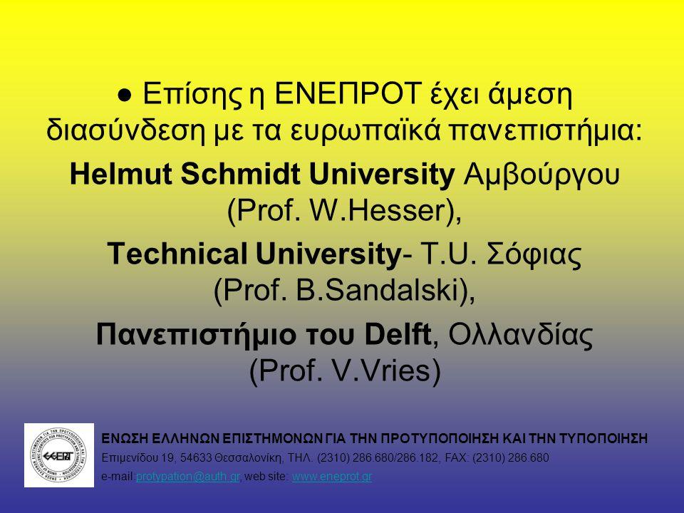● Επίσης η ΕΝΕΠΡΟΤ έχει άμεση διασύνδεση με τα ευρωπαϊκά πανεπιστήμια: Helmut Schmidt University Αμβούργου (Prof.