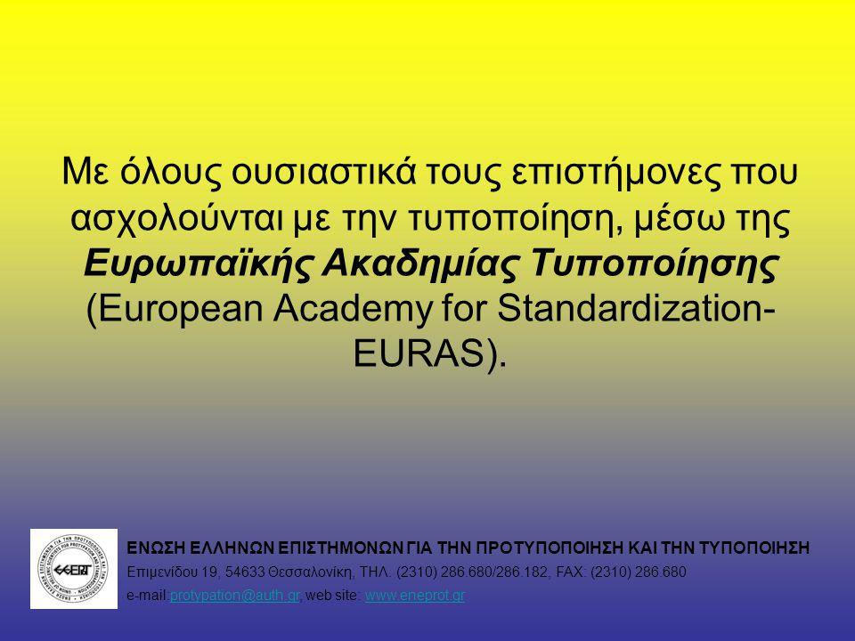 Με όλους ουσιαστικά τους επιστήμονες που ασχολούνται με την τυποποίηση, μέσω της Ευρωπαϊκής Ακαδημίας Τυποποίησης (European Academy for Standardization- EURAS).