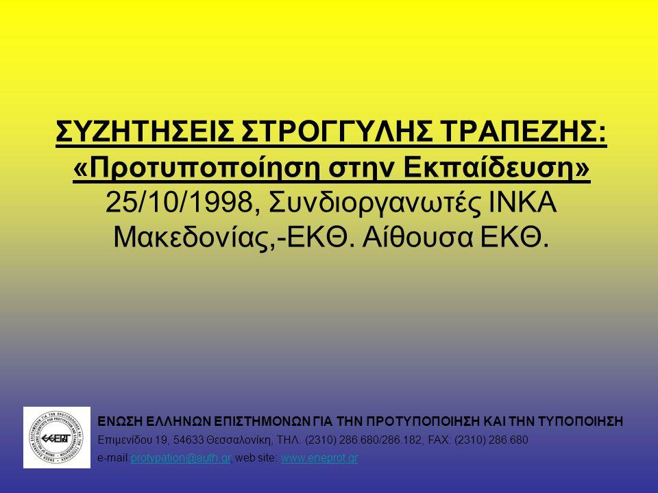 ΣΥΖΗΤΗΣΕΙΣ ΣΤΡΟΓΓΥΛΗΣ ΤΡΑΠΕΖΗΣ: «Προτυποποίηση στην Εκπαίδευση» 25/10/1998, Συνδιοργανωτές ΙΝΚΑ Μακεδονίας,-ΕΚΘ.