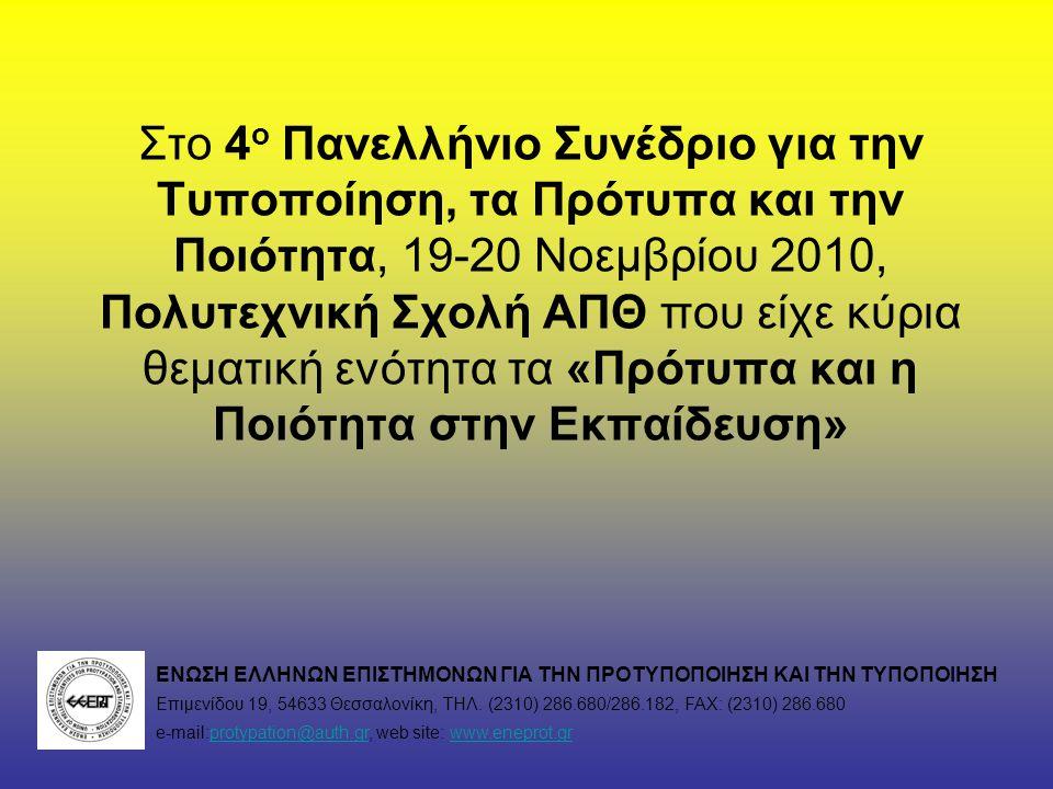 Στο 4 ο Πανελλήνιο Συνέδριο για την Τυποποίηση, τα Πρότυπα και την Ποιότητα, 19-20 Νοεμβρίου 2010, Πολυτεχνική Σχολή ΑΠΘ που είχε κύρια θεματική ενότητα τα «Πρότυπα και η Ποιότητα στην Εκπαίδευση» ΕΝΩΣΗ ΕΛΛΗΝΩΝ ΕΠΙΣΤΗΜΟΝΩΝ ΓΙΑ ΤΗΝ ΠΡΟΤΥΠΟΠΟΙΗΣΗ ΚΑΙ ΤΗΝ ΤΥΠΟΠΟΙΗΣΗ Επιμενίδου 19, 54633 Θεσσαλονίκη, ΤΗΛ.