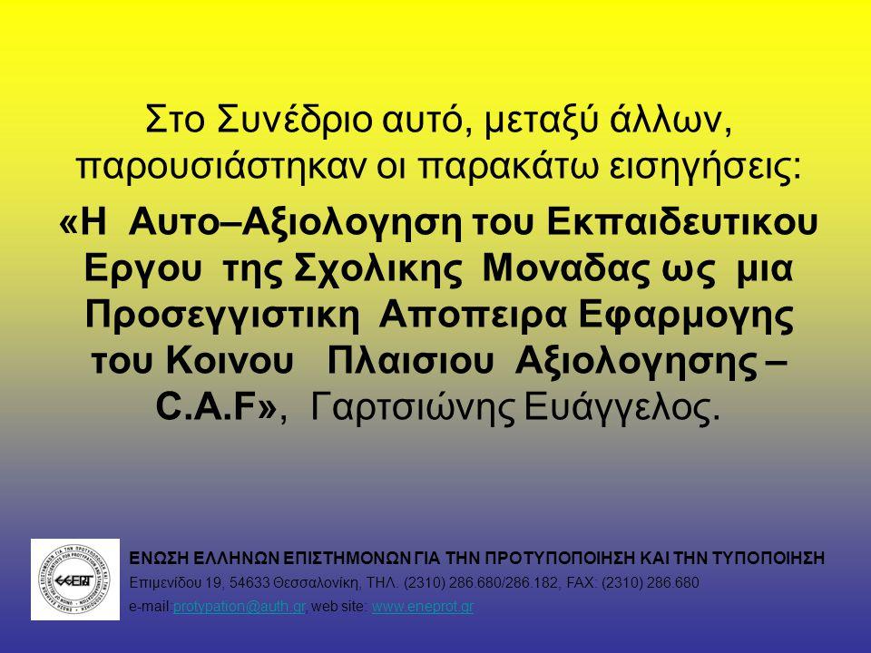 Στο Συνέδριο αυτό, μεταξύ άλλων, παρουσιάστηκαν οι παρακάτω εισηγήσεις: «Η Αυτο–Αξιολογηση του Εκπαιδευτικου Εργου της Σχολικης Μοναδας ως μια Προσεγγιστικη Αποπειρα Εφαρμογης του Κοινου Πλαισιου Αξιολογησης – C.A.F», Γαρτσιώνης Ευάγγελος.