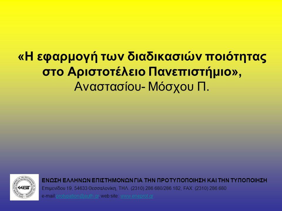 «Η εφαρμογή των διαδικασιών ποιότητας στο Αριστοτέλειο Πανεπιστήμιο», Αναστασίου- Μόσχου Π.