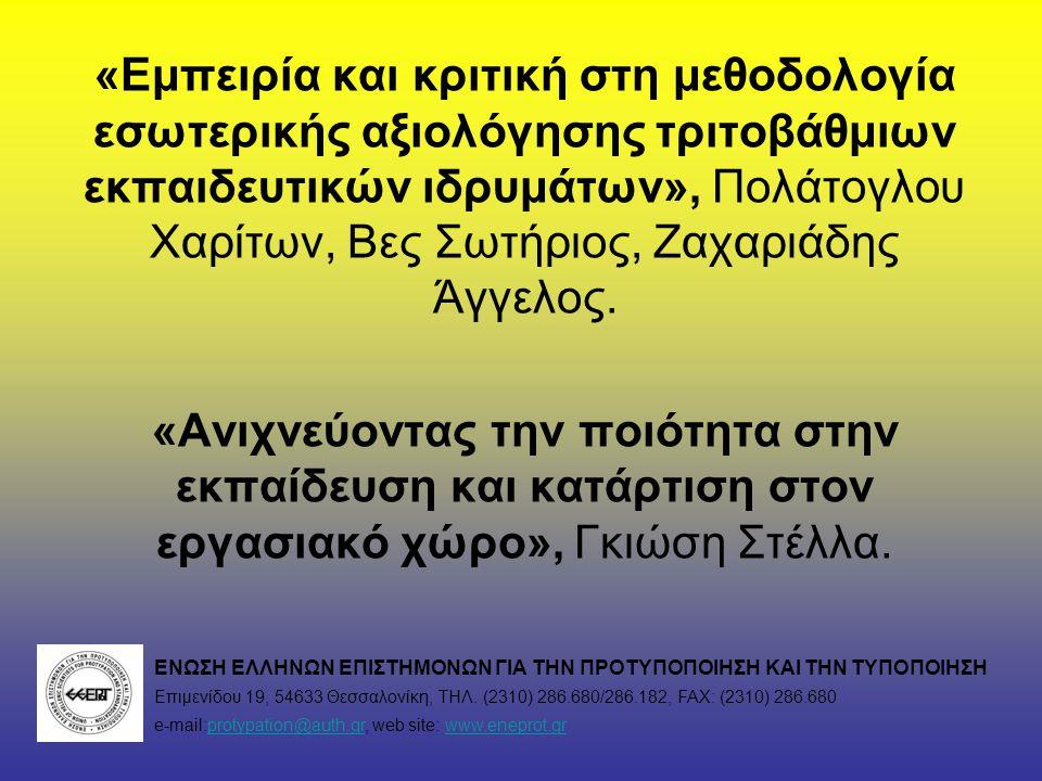 «Εμπειρία και κριτική στη μεθοδολογία εσωτερικής αξιολόγησης τριτοβάθμιων εκπαιδευτικών ιδρυμάτων», Πολάτογλου Χαρίτων, Βες Σωτήριος, Ζαχαριάδης Άγγελος.