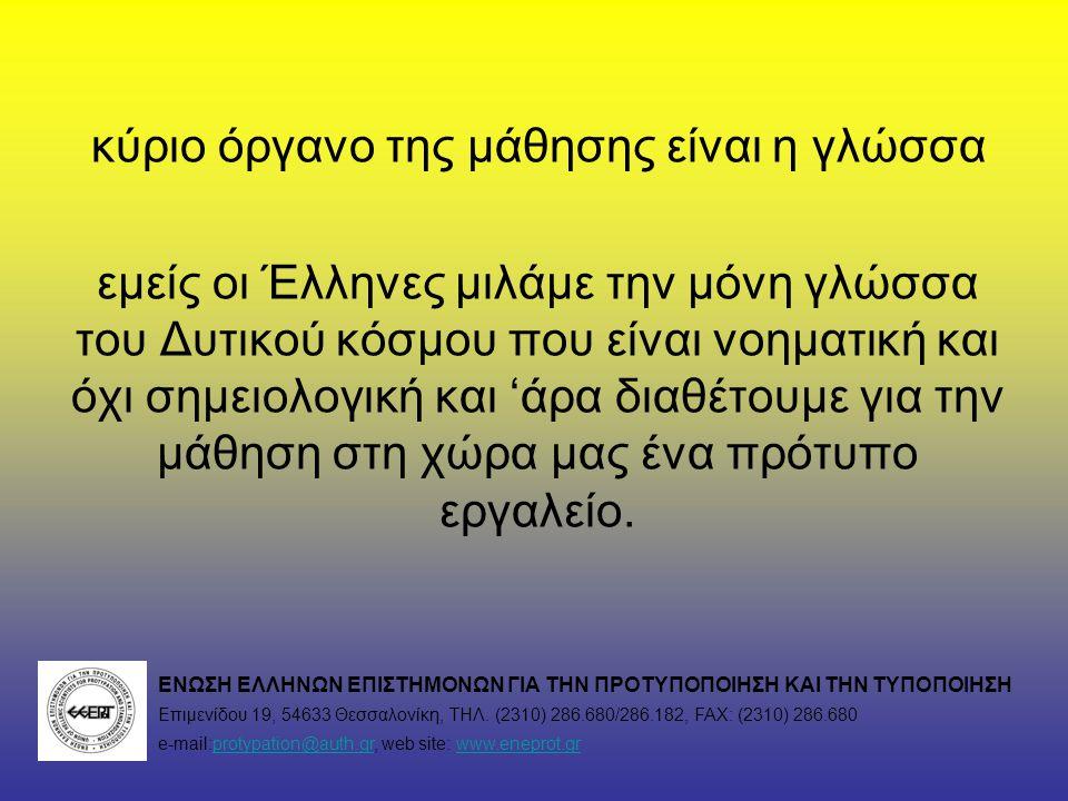 κύριο όργανο της μάθησης είναι η γλώσσα εμείς οι Έλληνες μιλάμε την μόνη γλώσσα του Δυτικού κόσμου που είναι νοηματική και όχι σημειολογική και 'άρα διαθέτουμε για την μάθηση στη χώρα μας ένα πρότυπο εργαλείο.