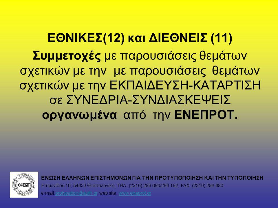 ΕΘΝΙΚΕΣ(12) και ΔΙΕΘΝΕΙΣ (11) Συμμετοχές με παρουσιάσεις θεμάτων σχετικών με την με παρουσιάσεις θεμάτων σχετικών με την ΕΚΠΑΙΔΕΥΣΗ-ΚΑΤΑΡΤΙΣΗ σε ΣΥΝΕΔΡΙΑ-ΣΥΝΔΙΑΣΚΕΨΕΙΣ οργανωμένα από την ΕΝΕΠΡΟΤ.