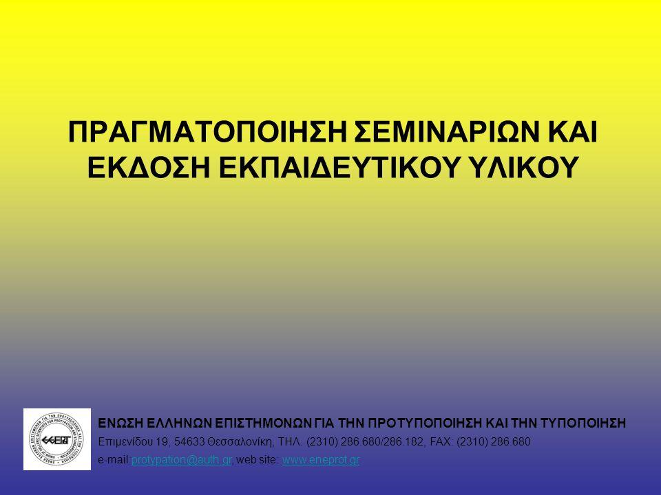 ΠΡΑΓΜΑΤΟΠΟΙΗΣΗ ΣΕΜΙΝΑΡΙΩΝ ΚΑΙ ΕΚΔΟΣΗ ΕΚΠΑΙΔΕΥΤΙΚΟΥ ΥΛΙΚΟΥ ΕΝΩΣΗ ΕΛΛΗΝΩΝ ΕΠΙΣΤΗΜΟΝΩΝ ΓΙΑ ΤΗΝ ΠΡΟΤΥΠΟΠΟΙΗΣΗ ΚΑΙ ΤΗΝ ΤΥΠΟΠΟΙΗΣΗ Επιμενίδου 19, 54633 Θεσσαλονίκη, ΤΗΛ.