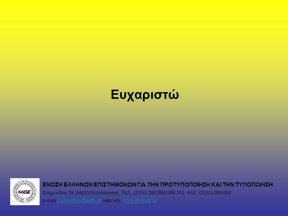 Ευχαριστώ ΕΝΩΣΗ ΕΛΛΗΝΩΝ ΕΠΙΣΤΗΜΟΝΩΝ ΓΙΑ ΤΗΝ ΠΡΟΤΥΠΟΠΟΙΗΣΗ ΚΑΙ ΤΗΝ ΤΥΠΟΠΟΙΗΣΗ Επιμενίδου 19, 54633 Θεσσαλονίκη, ΤΗΛ.
