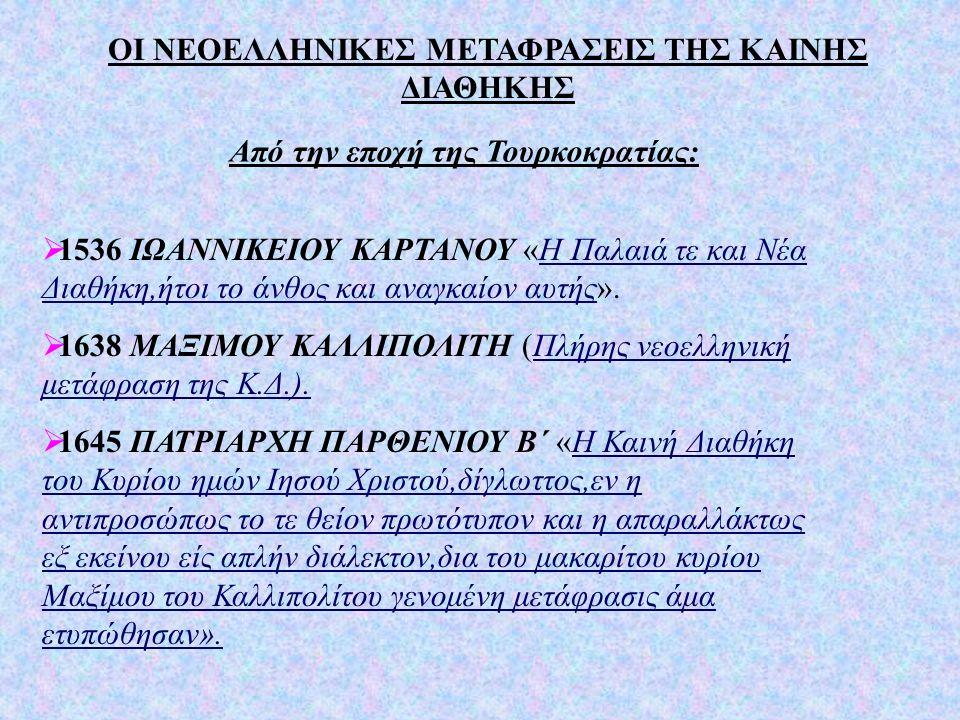  1828 ΜΟΝΑΧΟΥ ΙΛΑΡΙΩΝΑ  1900 ΙΟΥΛΙΑΣ ΣΩΜΑΚΗ «προς αποκλειστικήν οικογενειακήν του ελληνικού λαού χρήσιν».