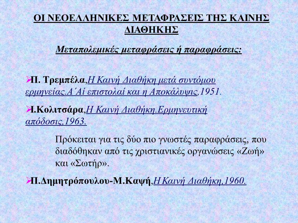  Β.Βέλλα, Ε.Αντωνιάδη, Α.Αλιβιζάτου, Γ.Κονιδάρη, «μετάφραση των τεσσάρων καθηγητών»,1967.