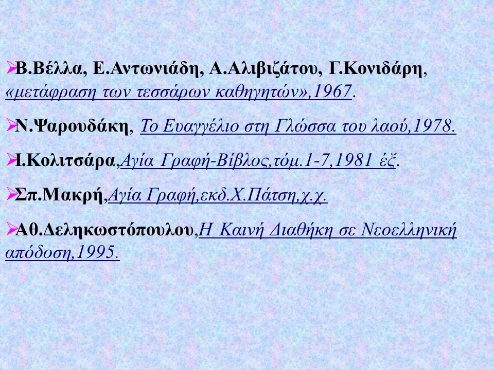  Β.Βέλλα, Ε.Αντωνιάδη, Α.Αλιβιζάτου, Γ.Κονιδάρη, «μετάφραση των τεσσάρων καθηγητών»,1967.  Ν.Ψαρουδάκη, Το Ευαγγέλιο στη Γλώσσα του λαού,1978.  Ι.Κ