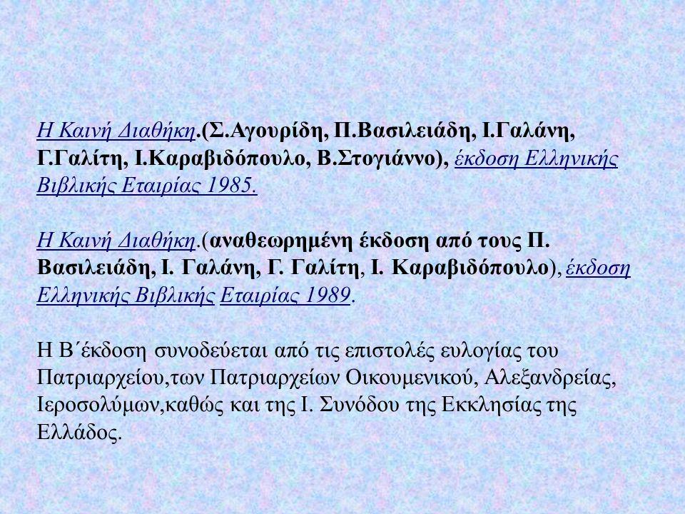 Η Καινή Διαθήκη.(Σ.Αγουρίδη, Π.Βασιλειάδη, Ι.Γαλάνη, Γ.Γαλίτη, Ι.Καραβιδόπουλο, Β.Στογιάννο), έκδοση Ελληνικής Βιβλικής Εταιρίας 1985. Η Καινή Διαθήκη
