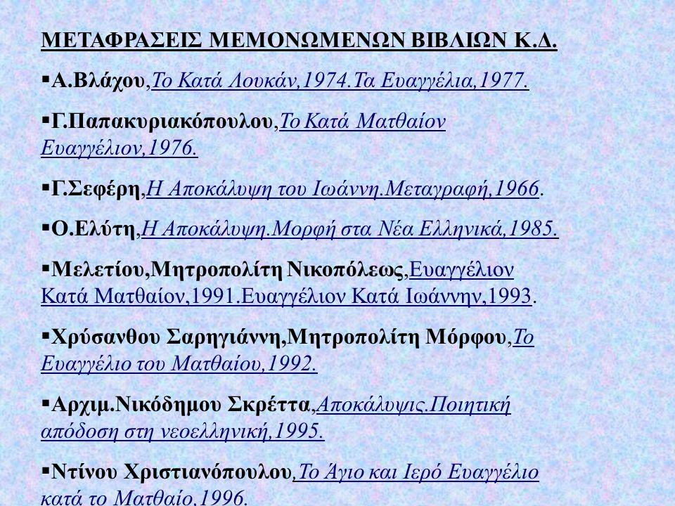ΜΕΤΑΦΡΑΣΕΙΣ ΜΕΜΟΝΩΜΕΝΩΝ ΒΙΒΛΙΩΝ Κ.Δ.  Α.Βλάχου,Το Κατά Λουκάν,1974.Τα Ευαγγέλια,1977.  Γ.Παπακυριακόπουλου,Το Κατά Ματθαίον Ευαγγέλιον,1976.  Γ.Σεφ