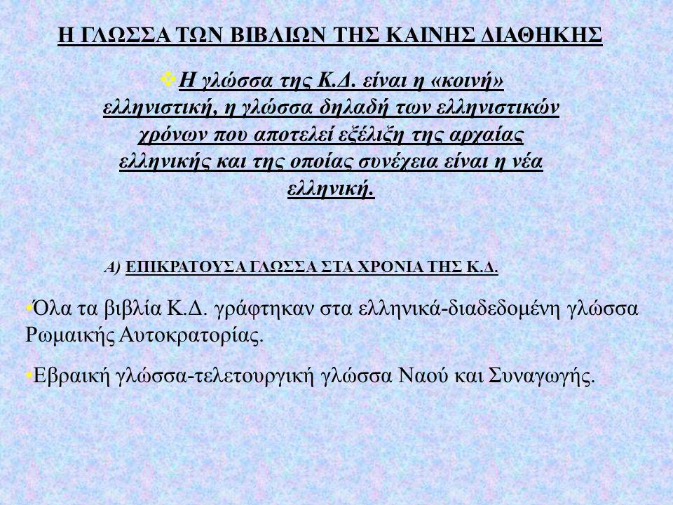 Η ΓΛΩΣΣΑ ΤΩΝ ΒΙΒΛΙΩΝ ΤΗΣ ΚΑΙΝΗΣ ΔΙΑΘΗΚΗΣ  Η γλώσσα της Κ.Δ. είναι η «κοινή» ελληνιστική, η γλώσσα δηλαδή των ελληνιστικών χρόνων που αποτελεί εξέλιξη