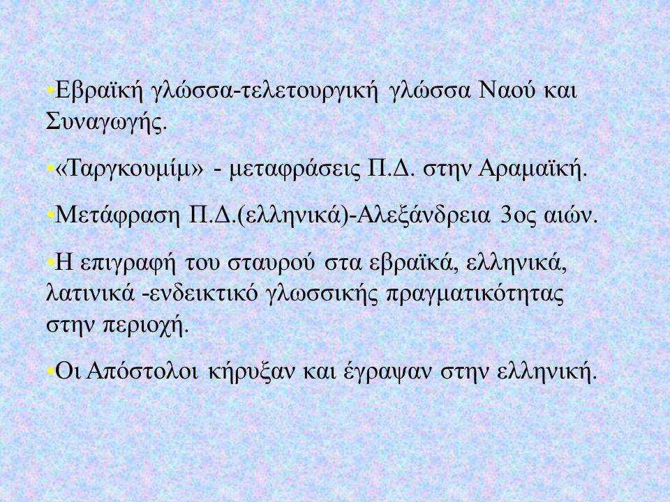 Εβραϊκή γλώσσα-τελετουργική γλώσσα Ναού και Συναγωγής. «Ταργκουμίμ» - μεταφράσεις Π.Δ. στην Αραμαϊκή. Μετάφραση Π.Δ.(ελληνικά)-Αλεξάνδρεια 3ος αιών. Η