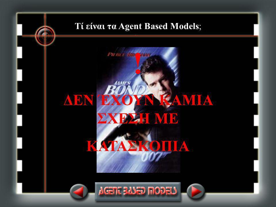 Τί είναι τα Agent Based Models; ! ΔΕΝ ΈΧΟΥΝ ΚΑΜΙΑ ΣΧΕΣΗ ΜΕ ΚΑΤΑΣΚΟΠΙΑ