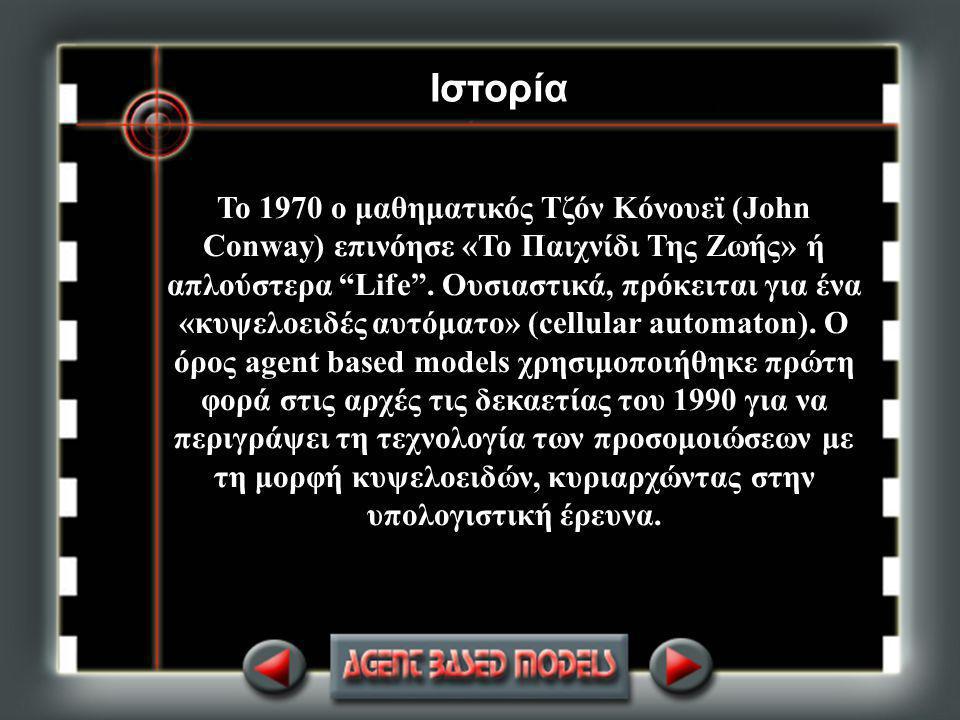Ιστορία Το 1970 ο μαθηματικός Τζόν Κόνουεϊ (John Conway) επινόησε «Το Παιχνίδι Της Ζωής» ή απλούστερα Life .