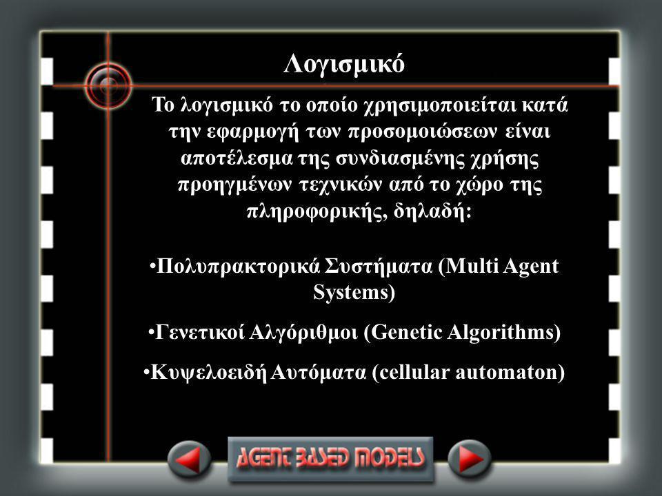Τι προσφέρει η εφαρμογή των M.A.S.