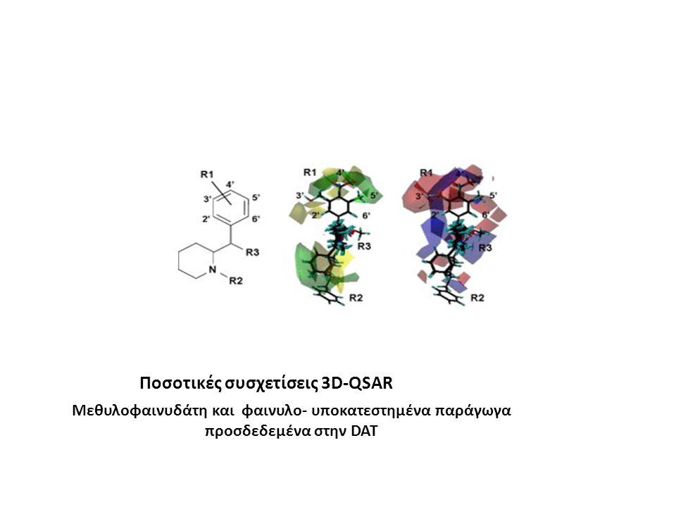 Ποσοτικές συσχετίσεις 3D-QSAR Μεθυλοφαινυδάτη και φαινυλο- υποκατεστημένα παράγωγα προσδεδεμένα στην DAT